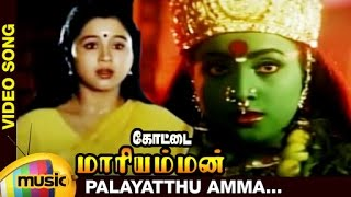Kottai Mariamman Tamil Movie Songs | Palayatthu Amma Music Video | Roja | Devayani | Deva