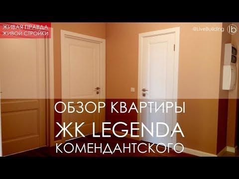 Легенда Комендантского СПб. Обзор квартиры.