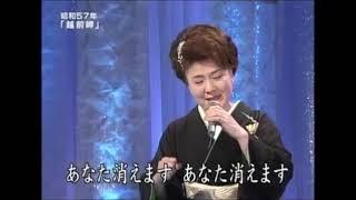 川中美幸 - 越前岬