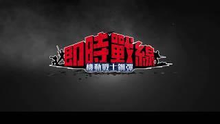 機動戰士鋼彈 即時戰線(台灣版)宣傳影片 第一彈