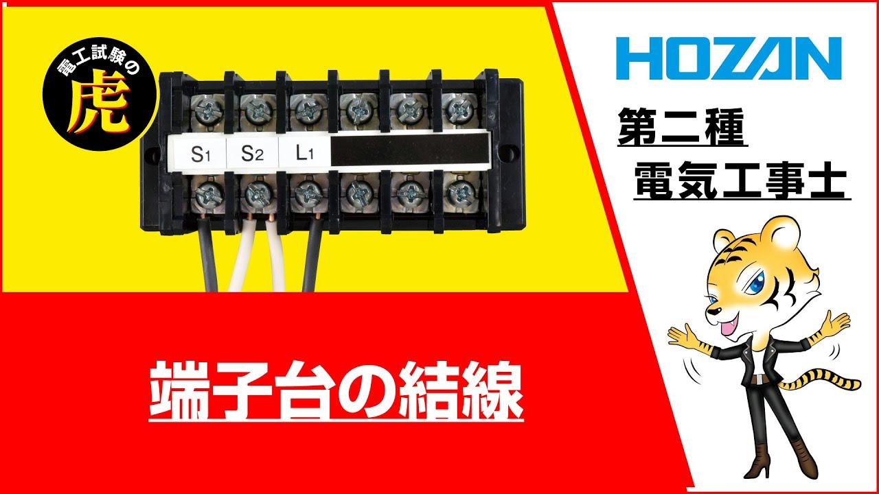 2020年度版 端子台の結線(2019~2017年度対応)