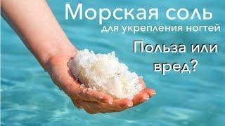 Миф о ванночке для укрепления ногтей с морской солью - перед тем как сделать, смотри...