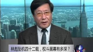 焦点对话:林彪坠机四十二载,权斗黑幕有多深? thumbnail