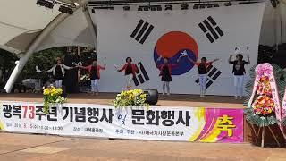 굉복37주년기념행사 및 문화행사 실버경찰봉사단 김마루회…
