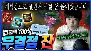 [Jhin] 시청자들 난리났던 완벽한 플레이! 마스터 승급전 압살하는 진!! 오랜만에 개빡겜했습니다. [종탁이]