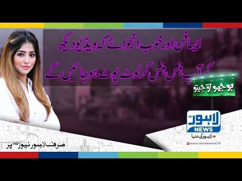 Bhoojo to Jeeto Episode 208 (Lahore College For Women University) - Part 01