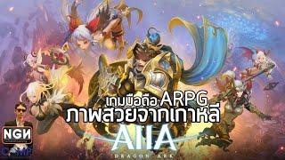 AIIA Dragon Ark (아이아) เกมมือถือ ARPG ภาพสวยงามพร้อมอสูร.