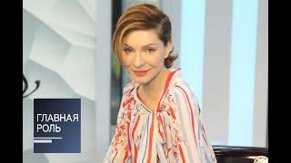 Главная роль. Елена Подкаминская. Эфир от 16.03.2016
