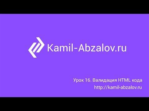 Урок 16. Валидация HTML кода