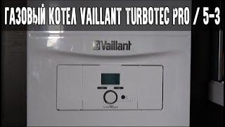 Vaillant turboTEC pro VUW. Обзор газового настенного котла.