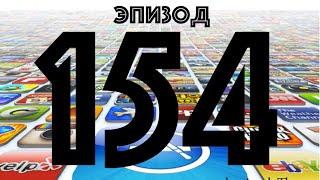 Лучшие игры для iPhone и iPad (154)