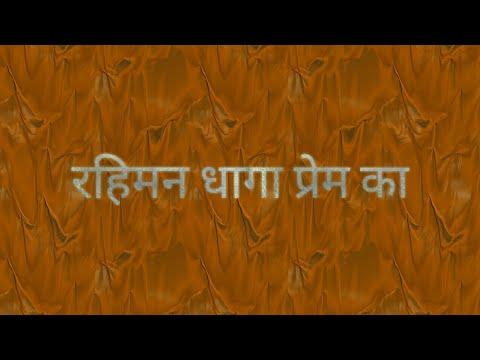 Rahiman Dhaga Prem ka (Rahim ke Dohe) | whatsapp Status | Religious Status for whatsapp