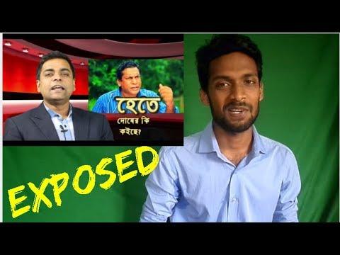 মোশারফ করিমের ভণ্ডামি ও আমরা !! BY, Bangla Info Tube (EXPOSED) Reaction - Mosharraf Karim