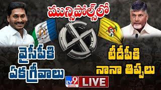 YCP కి ఏకగ్రీవాలు.....TDP కి నానా తిప్పలు LIVE    Municipal Elections - TV9