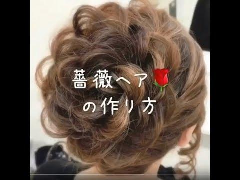 《 まとめ髪 薔薇アップヘアアレンジ  バラヘアー 》【ヘアセット】〖名古屋・栄・錦〗結婚式 二次会に