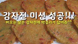 비오는 날의 안성마춤 감자전 만들기 :: Potato …