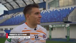 Первые победы «Владивостокских тигров» на Чемпионате Высшей лиги по регби