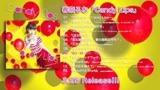 http://www.harunaluna.jp 春奈るな 3/25発売 アルバム「Candy Lips」 ...