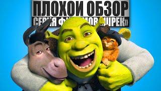 ПЛОХОЙ ОБЗОР - Фильм ШРЕК