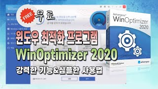 윈도우 최적화 프로그램 WinOptimizer 2020…