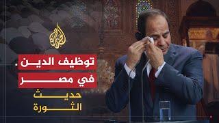 حديث الثورة - التوظيف الانتقائي للدين في مصر