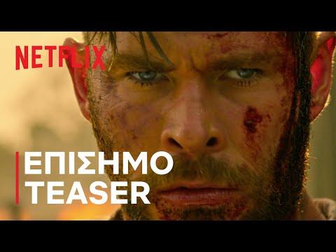 Extraction 2 | Επίσημο τρέιλερ Tudum | Netflix