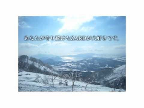 WEZARD SMILE GIFT 2011 -ZARD 20th ANNIVERSARY Special version- 2月10日、坂井さんへ笑顔を贈ろう ZARDデビュー記念日のオフィシャル企画。 ファンの皆様 ...