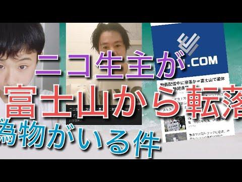 youtube 富士山 滑落