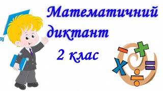 НУШ / Математичний диктант в межах 100 / 2 клас