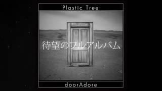 Plastic Tree/Album「doorAdore」【全曲試聴Trailer】