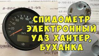 Спидометр электронный УАЗ Хантер, УАЗ Буханка