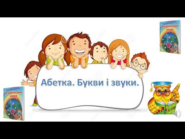 1 клас. Українська мова. Абетка. Звуки і букви.