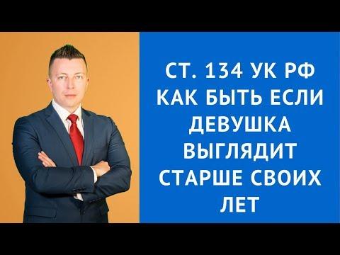 Ст 134 УК РФ - Адвокат по уголовным делам в Москве