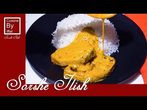 Sorshe Ilish (সর্ষে ইলিশ)    Hilsa Fish with Mustard Paste    Bengali Mustard Fish Curry Recipe