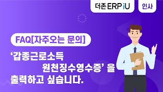 [ERPiU 인사관리 FAQ] '갑종근로소득 원…