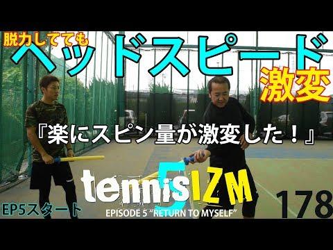 テニス目指せ錦織圭のヘッドスピード素人がその域に近づくコツ伝授tennisism178EP5