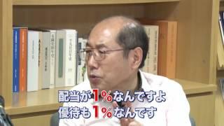 【第7回】桐谷さんに聞く「株主優待が広まっていった背景」 配当4%より、配当1%+優待1%のほうが人気? カゴメが20年間で株主数を30倍に増やした秘密とは?