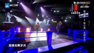 中国好声音第三季 20140905 张心杰 陈乐基 光辉岁月