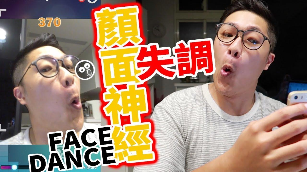 FaceDance 顏面神經失調..?用臉跳舞!? - YouTube