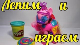 Лепим и играем. Делаем красочный леденец с Пинки Пай (Pinkie Pie My little pony) Play Doh(Модная Пинки Пай помогает делать разноцветный и вкусный леденец на палочке. Ммм, какая вкуснота! Легко и..., 2015-02-03T14:21:41.000Z)