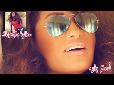 Latifa [Audio] - Ostor Ya Rab   لطيفة - أستر يارب