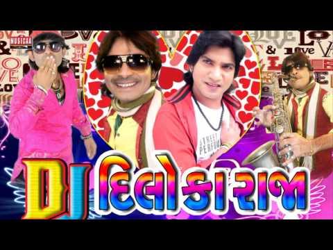 Kamlesh Barot Gujarati Song 2016 | Latest Gujarati Song | Dillo Ka Raja