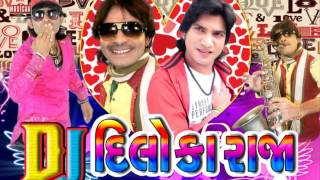 Kamlesh Barot Gujarati Song 2016   Latest Gujarati Song   Dillo Ka Raja