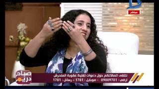 صباح دريم   ناشطة نسوية: الفتيات لا يعترفن بتعرضهن بالانتهاك الجنسي وليس التحرش فقط