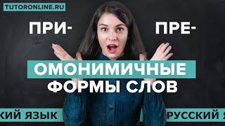 Омонимичные формы слов на ПРИ- и ПРЕ-   Русский язык TutorOnline