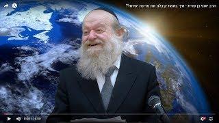 הרב יוסף בן פורת - איך באמת קיבלנו את מדינת ישראל?