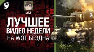 Лучшее Видео Недели на WoT Бездна - от LvL1[World of Tanks](, 2014-11-14T05:58:53.000Z)