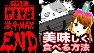 【快挙】ペヤング激辛MAX ENDを美味しく食べる方法見つけました!