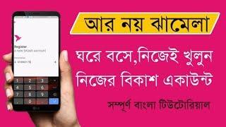 ঘরে বসে নিজেই খুলুন নিজের বিকাশ একাউন্ট | Open Your Bkash Account By Bkash App