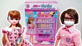 リカちゃん でるでるじどうはんばいき Girls Cute Doll Licca drinks vending machine